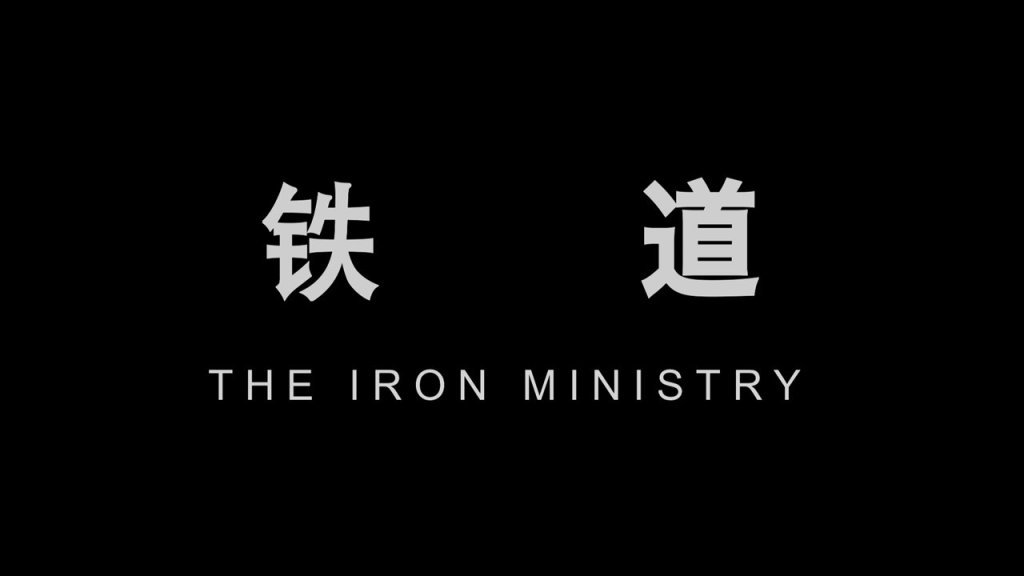 Iron Ministry